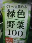 P1000322_2