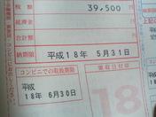 P1000066_2