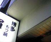 名古屋の博多